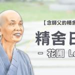 念師父–精舍巡禮01