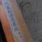 慈雲寺的日子-法華經的影響