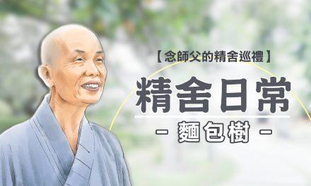 念師父–精舍巡禮03