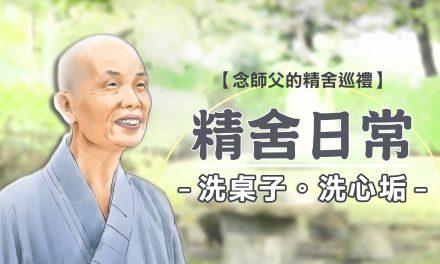 念師父–精舍巡禮02