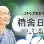 念師父-精舍巡禮04