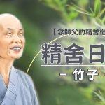 念師父-精舍巡禮07