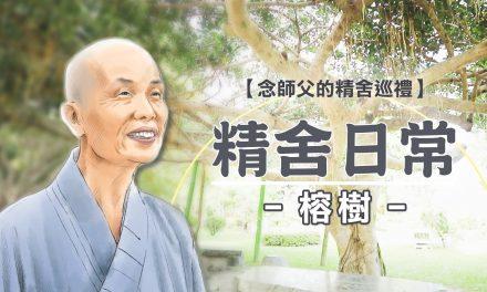 念師父-精舍巡禮05