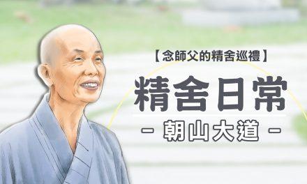 念師父-精舍巡禮06