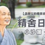 念師父-精舍巡禮08