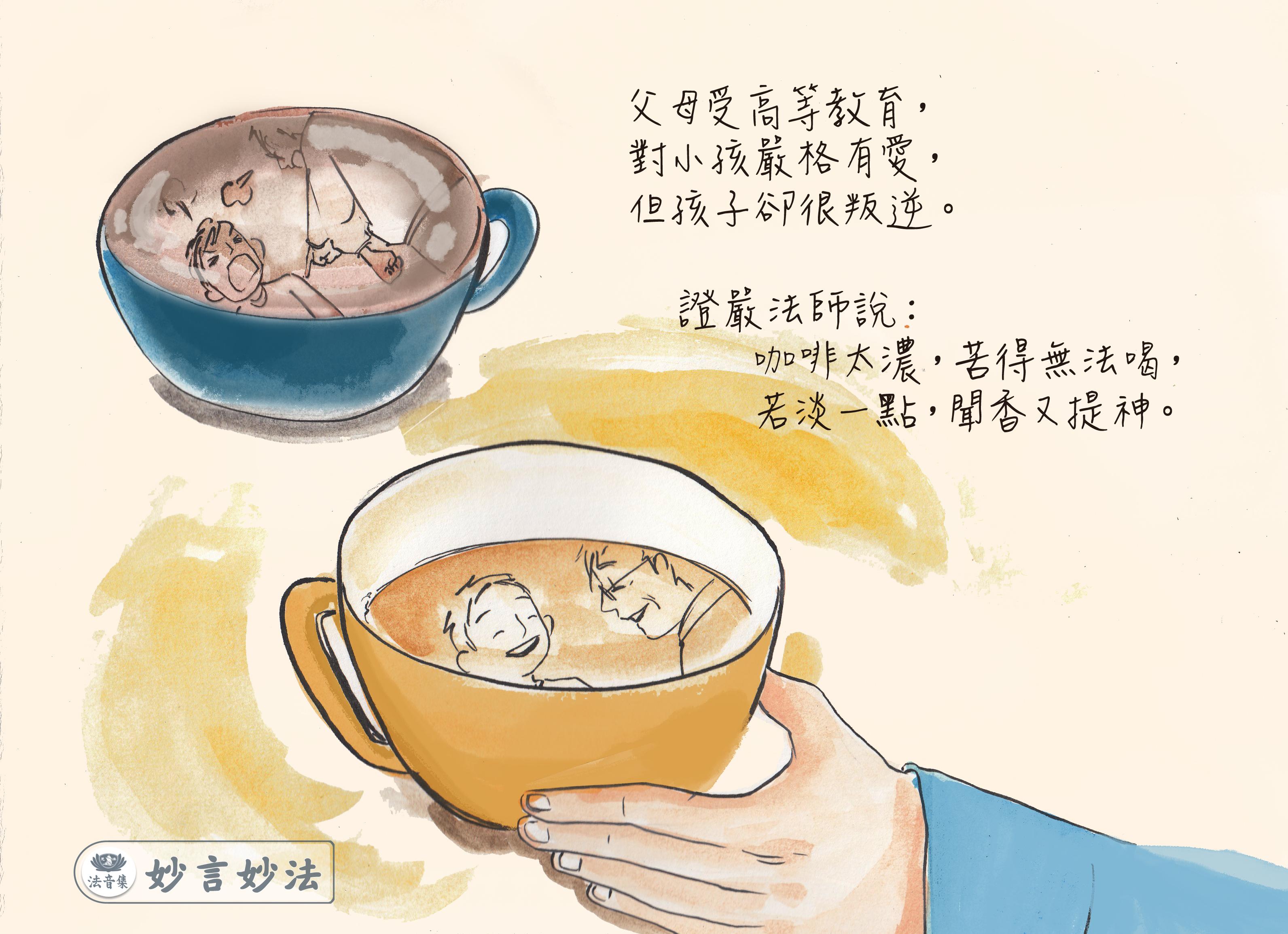 親情咖啡香