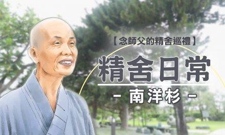 念師父–精舍巡禮10