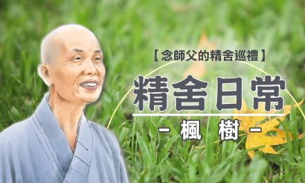 念師父-精舍巡禮09