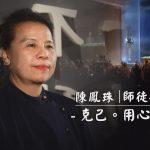 我的師徒之間-陳鳳珠