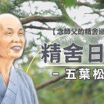 念師父–精舍巡禮12