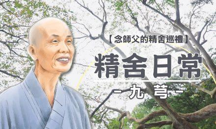 念師父–精舍巡禮11