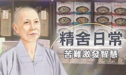 晗師父-苦難激發智慧06