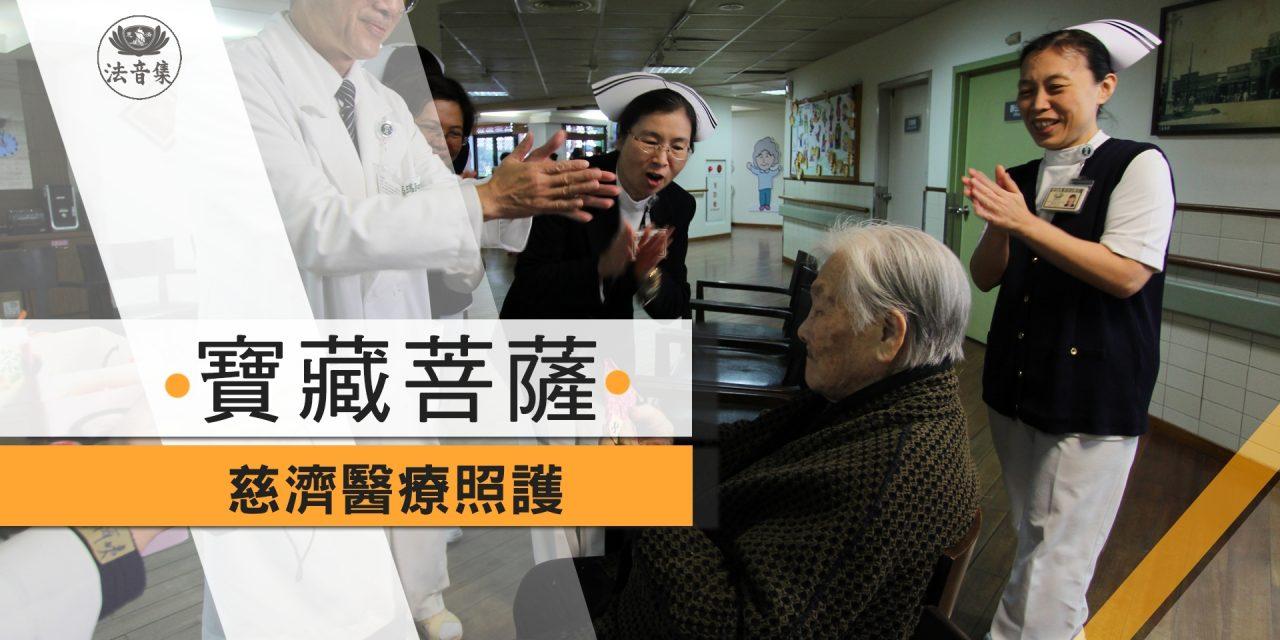 慈濟醫療照護