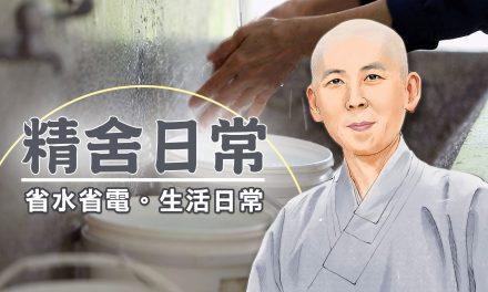 禪師父-省水省電。生活日常03