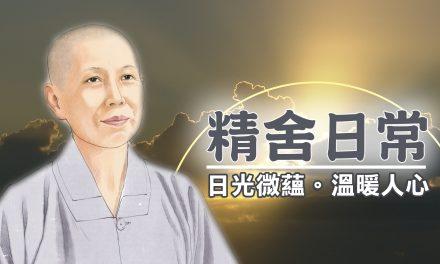 晗師父-日光微蘊。溫暖人心08