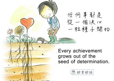心中的種子