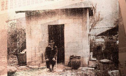 第一間慈濟屋