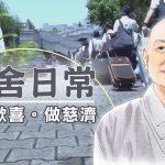 格師父 – 幸福歡喜做慈濟02