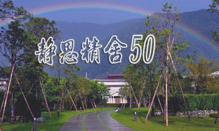 靜思精舍50