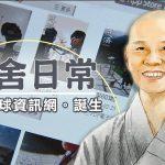 晴師父- 慈濟全球資訊網。誕生06