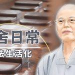 恭師父-佛法生活化15
