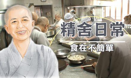宿師父─食在不簡單02