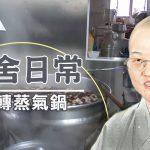 英師父─灶轉蒸氣鍋09
