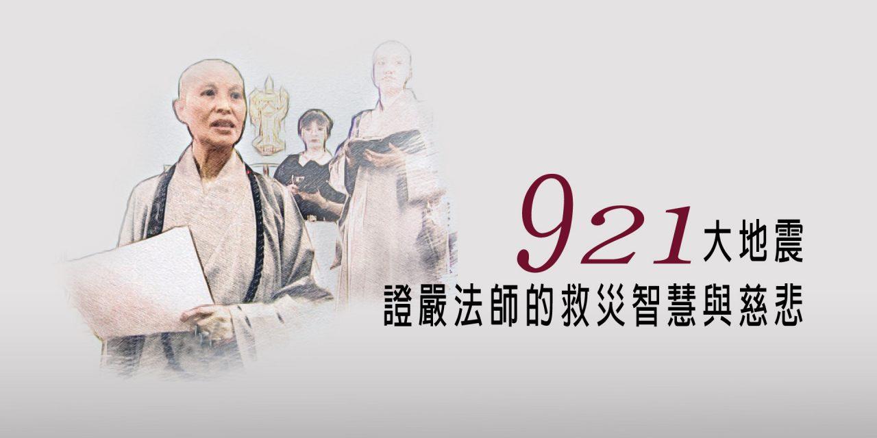 九二一大地震 證嚴法師的救災智慧與慈悲
