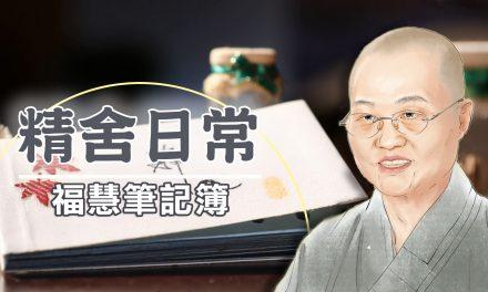 英師父─福慧筆記簿11