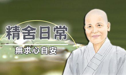 渙師父─無求心自安01