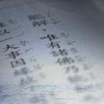09一大事因緣(一)