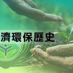 慈濟環保歷史