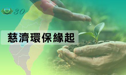 慈濟環保緣起
