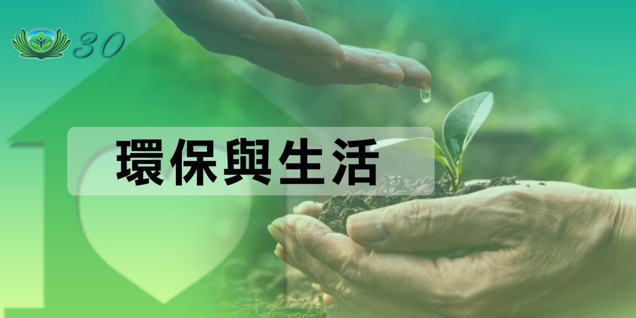環保與生活