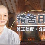 定師父–誠正信實分毫不差03