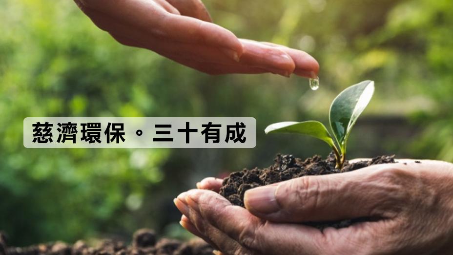 慈濟環保。三十有成