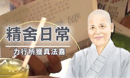 渙師父-力行所獲真法喜09