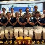 新加坡靜思書軒團隊