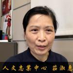 臺北關渡_莊淑惠