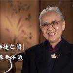 陳錦花01慈濟緣。緣起不滅