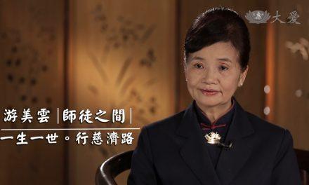 游美雲04-一生一世 行慈濟路