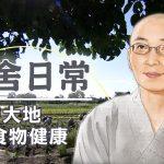 淳師父02友善大地。食物健康