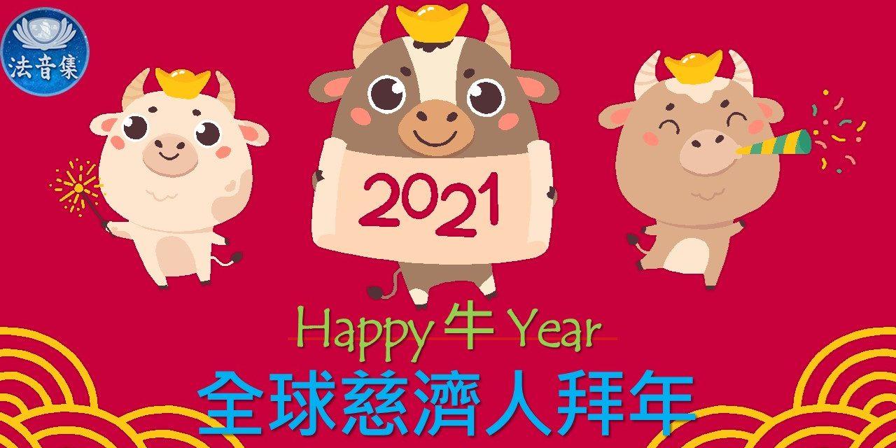 2021Happy牛Year。全球慈濟人向您拜年(不斷更新)