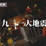 九二一大地震
