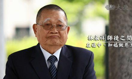 林永祥01 在福中。知福做慈濟