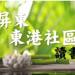 屏東東港社區讀書會