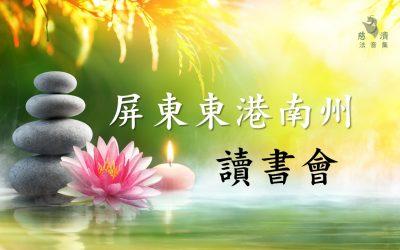 屏東東港南州讀書會