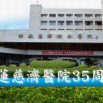 花蓮慈濟醫院35周年